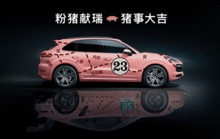 Porsche-Chinese-New-Year