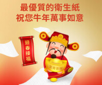 ROYALE Lunar New Year Campaign